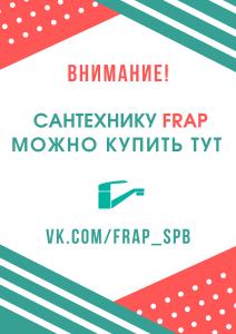 frap_заказ
